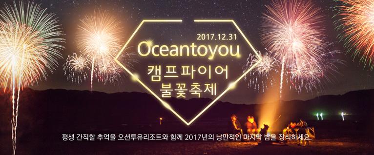 2018 삼포해수욕장 불꽃놀이 및 캠프파이어