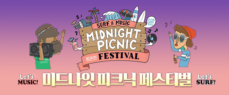 2018 미드나잇 피크닉 페스티벌
