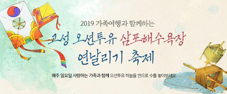 2018 고성 오션투유 삼포해수욕장 연날리기 축제